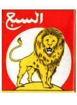 Lion on Moroccan stamp